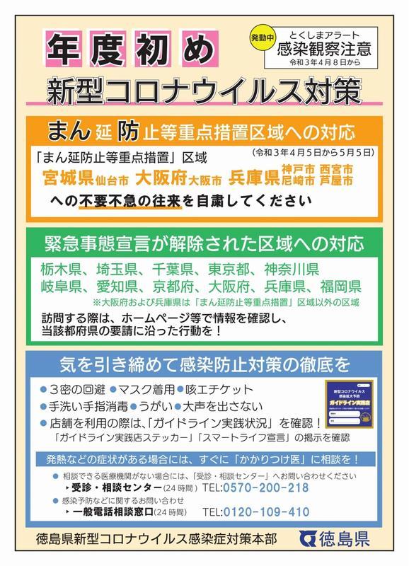 徳島 県 コロナ ウイルス <徳島大学研究、新型コロナウイルス不活化度99.9%以上>製品応用に...